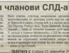 POLITIKA, 12. novembar 2005.