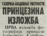 VEČERNJE NOVOSTI, 5. oktobar 2005.
