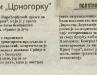 POLITIKA, 24. avgust 2006.