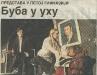 POLITIKA, 20. april 2006.
