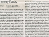 POLITIKA, 15. april 2008.