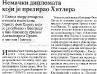 POLITIKA, 24. maj 2009.
