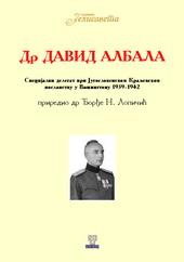 Knjiga o misiji dr Albale promovisana u Kikindi