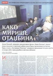 Ilustrovana Politika: Na privatnoj filmskoj projekciji sa Jelisavetom Karađorđević